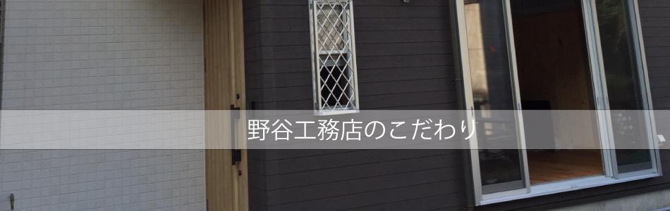 notani-kodawari-top